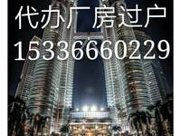 辛岭厂房出售11亩7500平米1700万商铺