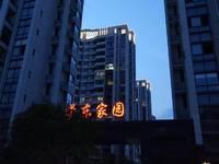 出售学东家园3室2厅2卫139平米218万住宅
