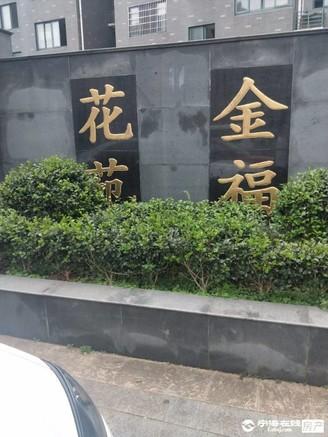 出售金福花苑 住宅80平,60万,白坯带10平方储藏室,三楼