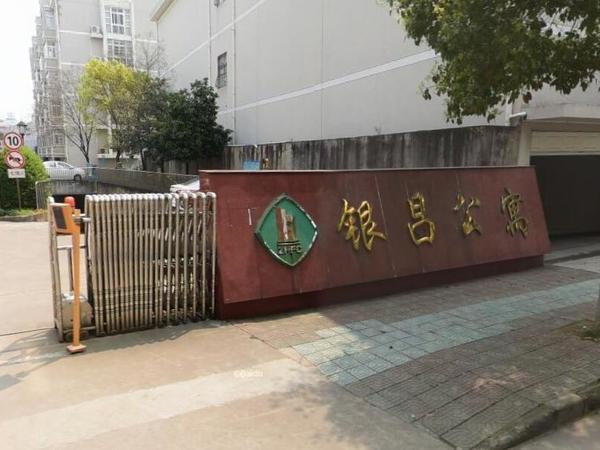 出售银昌公寓3室2厅1卫90平米163万住宅