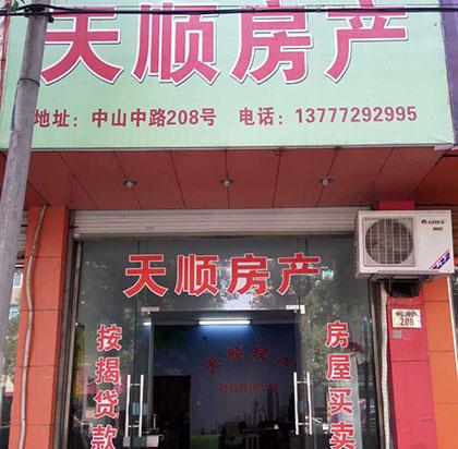 宁海县天顺房产经纪有限公司