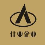 宁海县佳业房地产经纪有限公司