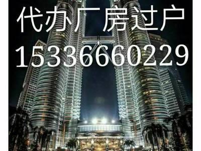 西店厂房出售6.6亩7000平米1100万商铺