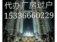 东海路厂房出售0.6亩 590平米330万商铺