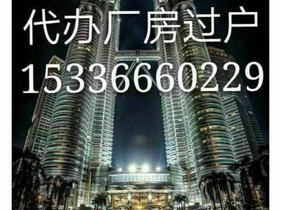 模具城2间2层工业厂出售290平米155万商铺