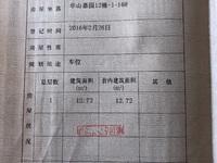 出售华山嘉园12.72平米车库