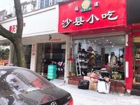 出租气象北路111号店面50平米39000/年商铺