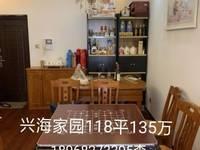 出售兴海家园婚装3室2厅2卫119平米133.8万住宅