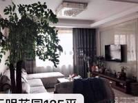 出售天明花园东灿,中央空调3室2厅2卫125平米188万住宅