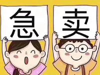 急卖,越溪新小区122平方大灿头,送28平方车库59万