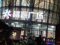 桃源广场少量商铺出租50-500平方