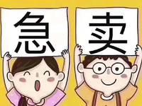 大名花苑88平,10楼白坯,123.8万住宅