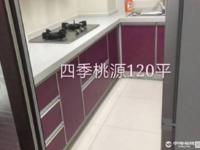 出租四季桃源大东灿3室2厅2卫120平米2500元/月住宅