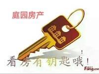 北斗北路,钥匙在4室4厅2卫150平米2000元/月住宅