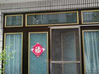 出售实验跃龙学区房一幢三层半精装修4室2厅3卫114平米180万住宅