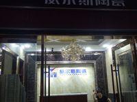 宁海南滨现代市场建材馆A馆一楼161.2平米6900元/月商铺